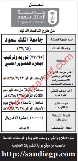 منافسة - توريد وتركيب أجهزة التصوير الطبي / جامعة الملك سعود