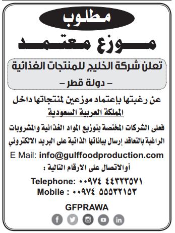 وظيفة - موزع معتمد / شركة الخليج للمتجات الغذائية