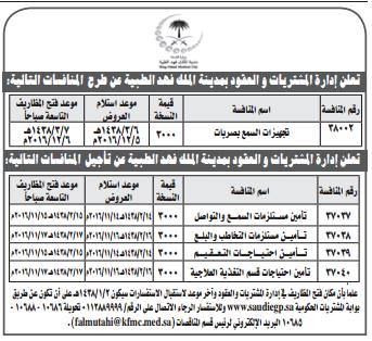 منافسة- ادارة المشتريات والعقود بمدينة الملك فهد الطبية