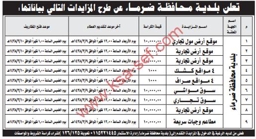 مزايدات - بلدية محافظة ضرماء