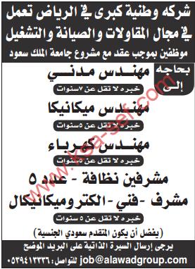 وظائف - شركة وطنية كبرى في الرياض تعمل في مجال المقاولات