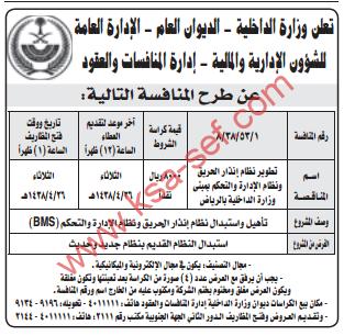 منافسة - تطوير نظام انذار الحريق ونظام الادارة والتحكم  / وزارة الداخلية