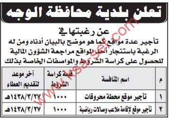 منافسة - بلدية محافظة الوجه