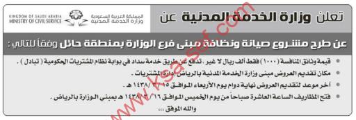 منافسة - صيانة ونظافة مبنى فرع الوزارة بمنطقة حائل / وزارة الخدمة المدنية