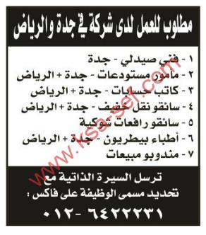 وظائف متنوعة - شركة في جدة والرياض