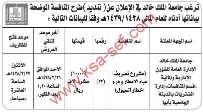 تمديد منافسة - مشروع تصريف مياه الأمطار ودرء اخطار السيول /جامعة الملك خالد