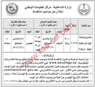 منافسة - مشروع صيانة أجهزة أمن وحماية الشبكة - المرحلة الثانية / وزارة الداخلية