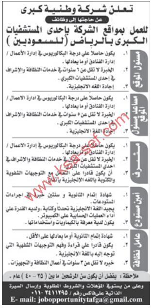 وظائف - شركة وطنية كبرى / الرياض