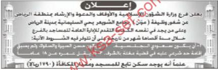 وظيفة - مؤذن - جامع الشويعر بحي السليمانية بالرياض