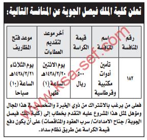 منافسة - تأمين أدوات مكتبية وقرطاسية / كلية الملك فيصل الجوية