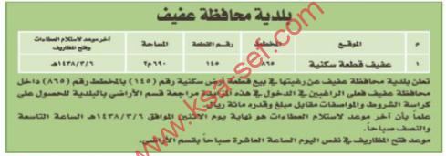منافسة - بيع قطعة ارض سكنية / بلدية محافظة عفيف