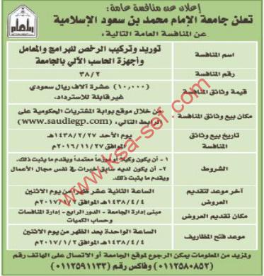 منافسة - توريد وتركيب الرخص للبرامج والمعامل وأجهزة الحاسب الآلي / جامعة الملك محمد بن سعود الاسلامية