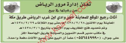 مزايدة - ادارة مرور الرياض