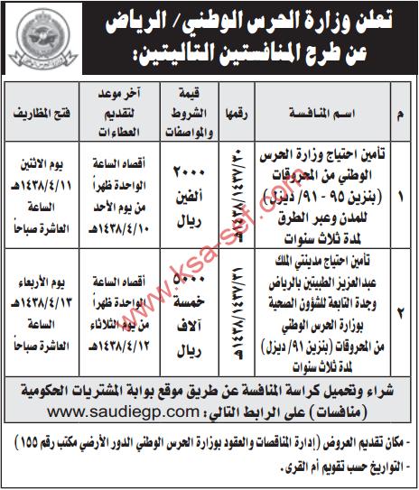 منافسة - وزارة الحرس الوطني