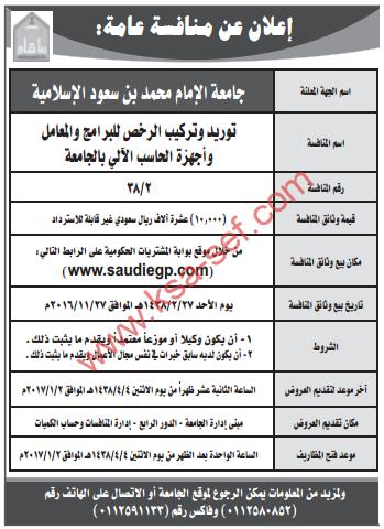 منافسة - توريد وتركيب الرخص للبرامج والمعامل وأجهزة الحاسب الآلي بالجامعة / جامعة الإمام محمد بن سعود الإسلامية