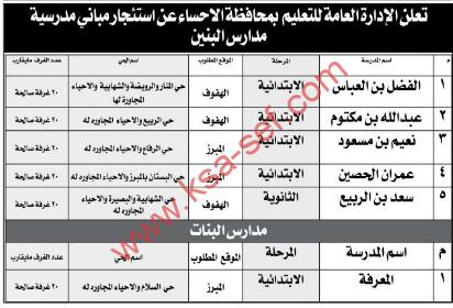 منافسة - استئجار مباني مدرسية / الادارة العامة للتعليم بمحافظة الاحساء