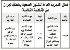 منافسة - تأمين جهاز اشعة مقطعية 128 شريحة بمستشفى نجران العام الجديد/ المديرية العامة للشؤون الصحية