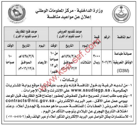 منافسة - صيانة طباعة الوثائق التعريفية / وزارة الداخلية