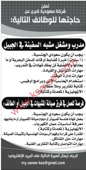 وظائف - شركة سعودية كبرى