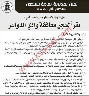 منافسة - استئجار مبنى ليكون مقراً لسجن محافظة وادي الدواسر