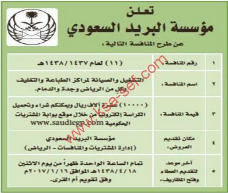 منافسة - التشغيل والصيانة لمراكز الطباعة والتغليف / مؤسسة البريد السعودي