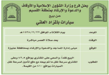 مزايدة - بيع سيارات بالمزاد العلني / وزارة الشؤون الاسلامية بمنطقة القصيم