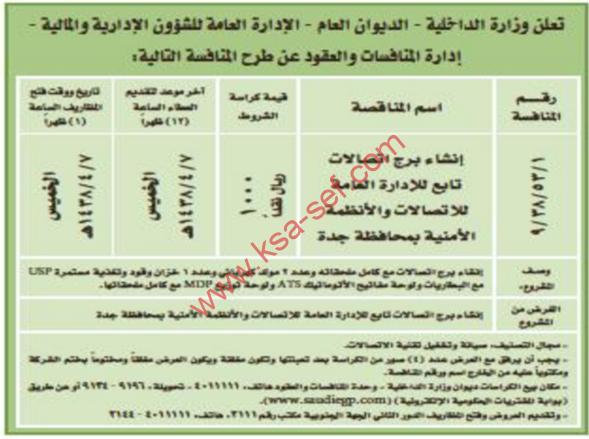 منافسة - انشاء برج اتصالات تابع للادارة العامة- وزارة الداخلية
