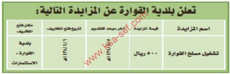 مزايدة - تشغيل مسلخ القوارة / بلدية القوارة