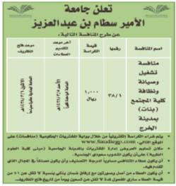 منافسة - تشغيل وصيانة ونظافة كلية المجتمع (بنات) بمدينة الخرج / جامعة الامير سطام بن عبد العزيز