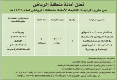 مزايدة - استثمار عدد 800 موقع بمدينة الرياض - امانة منطقة الرياض
