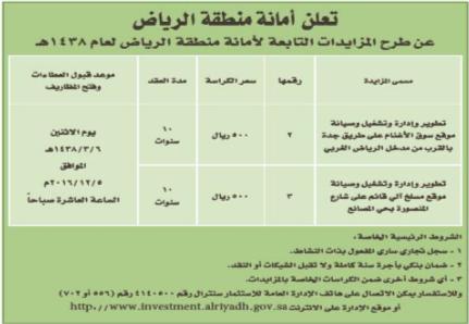 مزايدة - امانة منطقة الرياض