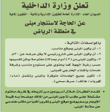 منافسة - استئجار مبنى في منطقة الرياض - وزارة الداخلية