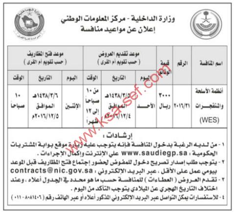 منافسة - أنظمة الأسلحة والمتفجرات / وزارة الداخلية