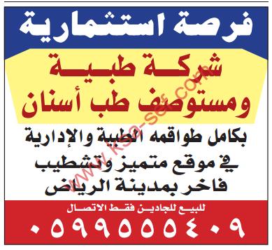 فرصة استثمارية - شركة طبية ومستوصف طب اسنان / الرياض