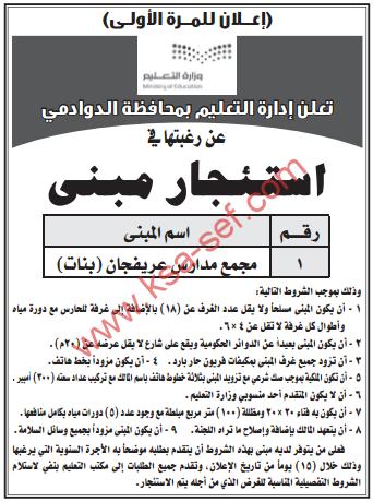 منافسة - استئجار مبنى لمجمع مدارس عريفجان (البنات) / محافظة الدوادمي