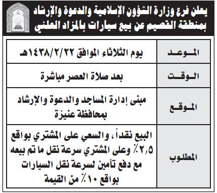 مزايدة - بيع سيارات - وزارة الشؤون الاسلامية والدعوة والارشاد/ القصيم