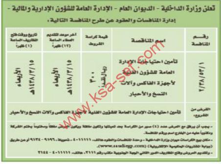 منافسة - تأمين احتياجات الإدارة العامة للشؤون الفنية لأجهزة الفاكس وآلات النسخ والأحبار - وزارة الداخلية