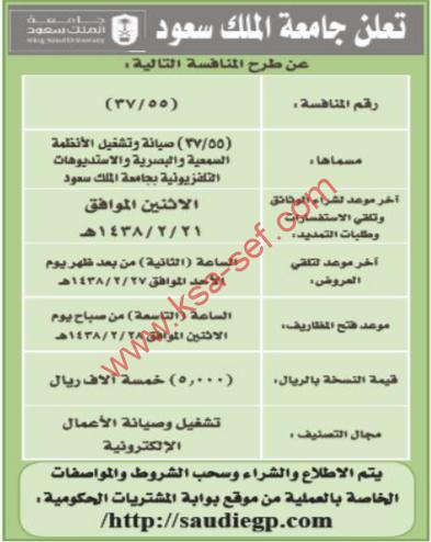 منافسة - صيانة وتشغيل الأنظمة السمعية والبصرية والاستوديوهات التلفزيونية / جامعة الملك سعود