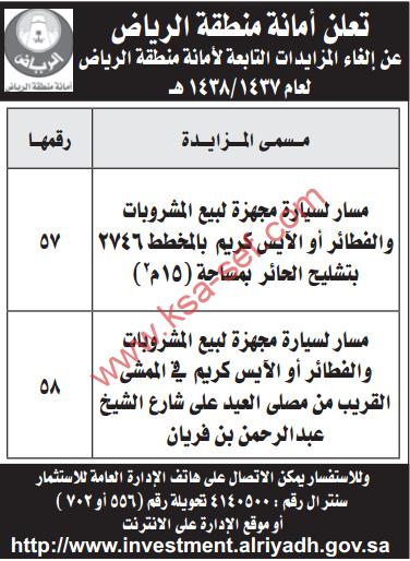 الغاء مزايدة - أمانة منطقة الرياض