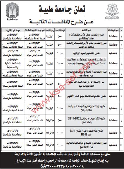 منافسات - جامعة طيبة