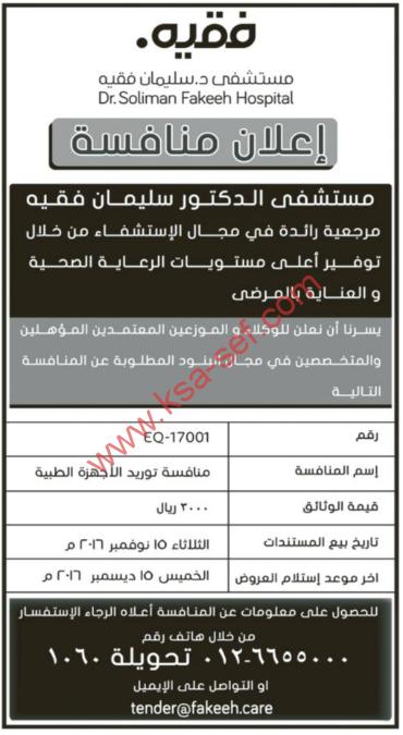 منافسة - توريد الأجهزة الطبية / مستشفى الدكتور سليمان الفقيه