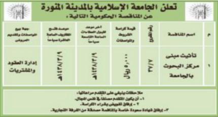 مناقصة - تأثيث مركز البحوث / الجامعة الاسلامية بالمدينة المنورة