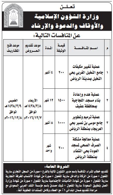 منافسة - وزارة الشؤون الاسلامية والاوقاف والدعوة والارشاد