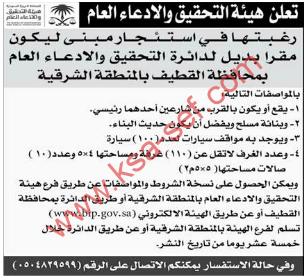 منافسة - استئجار مبنى ليكون مقراً بديل لدائرة التحقيق والادعاء بمحافظة القطيف