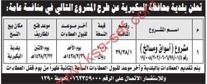منافسة - مشروع أسواق ومسالخ /بلدية محافظة البكيرية