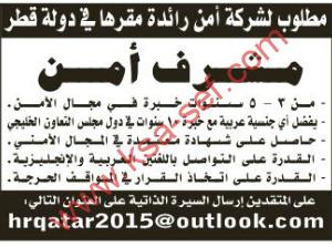 وظيفة - مشرف أمن - شركة أمن في دولة قطر