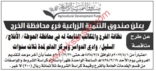 مناقصة - نظافة الفرع والمكاتب التابعة لصندوق التنمية الزراعية