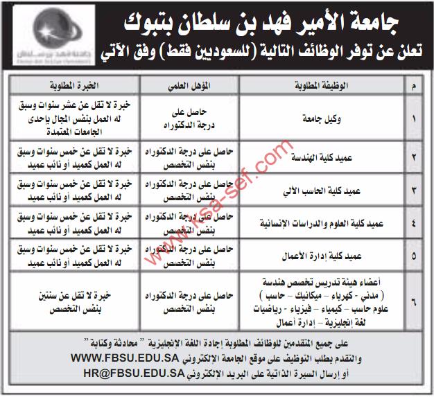 وظائف عليا - جامعة الامير فهدبن سلطان / بوك