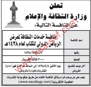 منافسة - خدمات النظافة لمعرض الرياض الدولي للكتاب / وزارة الثقافة