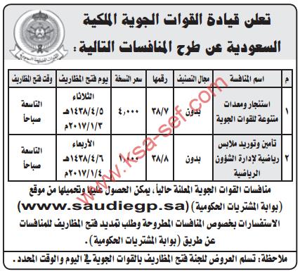 منافسات - قيادة القوات الجوية الملكية السعودية